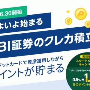 SBI証券でクレカ積立スタート!還元率0.5% スタートダッシュキャンペーンで半年間は1.5%還元!