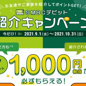 SMBCデビット紹介キャンペーンで1000円分がもらえる!18-29才はさらに+1000円分が獲得可能!