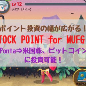 ポイント投資の幅が広がる!STOCK POINT for MUFG!Pontaポイントから米国株、ビットコインに投資可能!