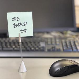 会社・仕事を休みたい時に「納得される理由」と上手に休むためのコツ【理由+例文付き】