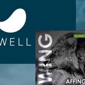 SWELLとAFFINGERを比較【移行して分かったこと】結論:SWELLで大正解