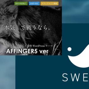 AFFINGERからSWELLへ乗り換える手順とテーマ移行すべき理由【乗り換えは簡単】