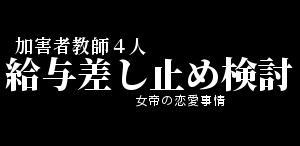 東須磨小学校の教師いじめの加害者教師4人給料差し止めか?教師の恋愛事情
