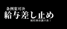 東須磨小学校の教師いじめ、給与差し止め条例案を神戸市議会で可決