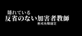 東須磨小学校の加害者教師が不満を漏らす。2人は懲戒免職。