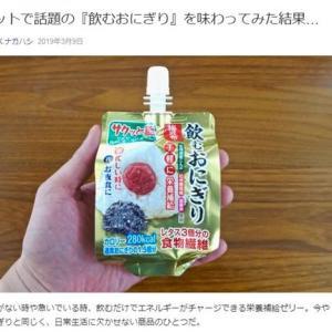 【社会】ファーストフードの食事は再び進化します!日本が「飲むおにぎり」を開発