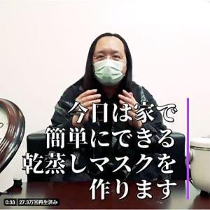【話題】台湾が発明した蒸しマスクはノーベル賞をとれますか?