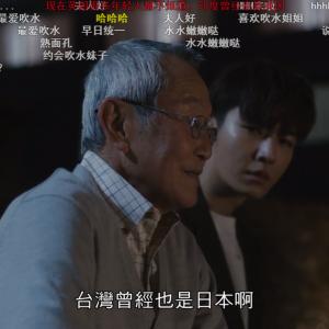 中国人「変です。2020年の台湾ドラマはまだ日本に媚びてます。」