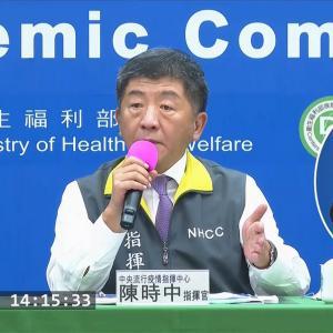 また台湾でコロナ未検査!日本人が帰国後に陽性!