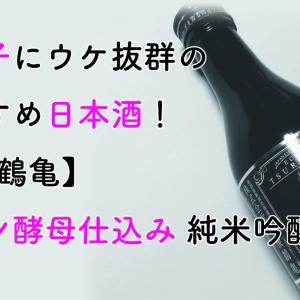 女の子にウケ抜群のおすすめ日本酒!【越後鶴亀】 ワイン酵母仕込み 純米吟醸