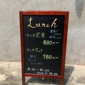 中華料理(ランチ開始)・ドラゴンキッチン(桑名駅)