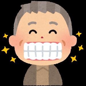 歯は大事(歯医者さんには定期的に通う)