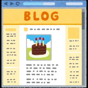 ブログを始めて1年です!