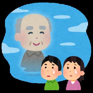 父が99歳5か月で亡くなりました