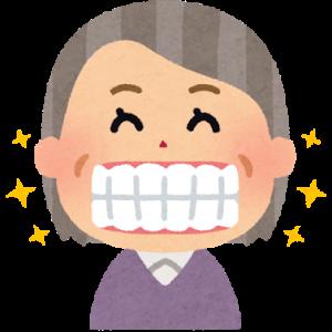 高齢者は歯が命!