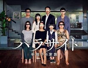 家籠りで観るTV(映画パラサイト半地下の家族)