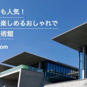 インスタでも人気!子連れでも楽しめるおしゃれで開放的な美術館【兵庫県立美術館】