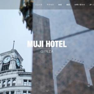 【MUJI ホテル 銀座】気になる部屋のインテリア、宿泊料金、予約方法は?