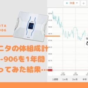 【レコーディングダイエットにおすすめの体重計】アプリと自動連携で記録の手間いらず!タニタRD-906を1年間使ってみた結果…