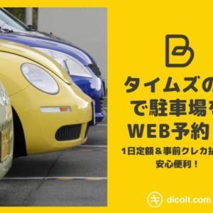 【タイムズのB】京都へ車で行くなら駐車場予約を。1日定額&事前クレカ支払いで安心便利!
