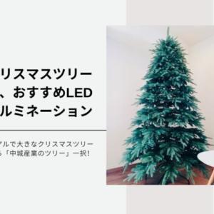 【2019 クリスマスツリー特集】リアルで大きなクリスマスツリーとおすすめLEDライト