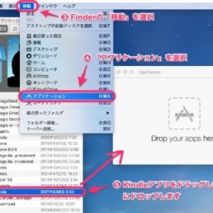 Kindleアプリ(for PC&Mac)が再インストールしても落ちる場合の解決方法