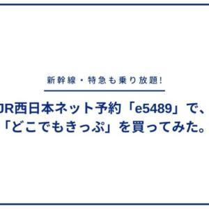 【どこでもきっぷの購入方法】JR西日本ネット予約「e5489」で、どこでもきっぷを買ってみた。