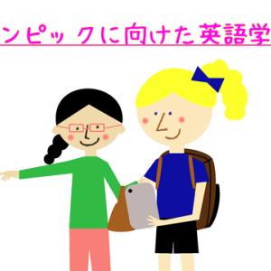 東京オリンピックに向けて外国人に対応した英語力は?英会話教室のおすすめも!