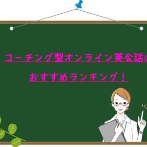 短期間で英語を習得!コーチング型オンライン英会話のおすすめランキング!