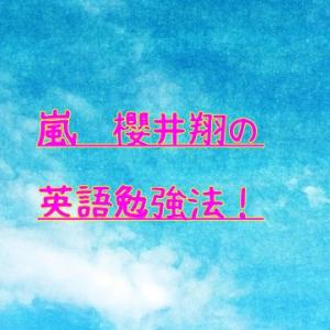 櫻井翔の英語力をあげた勉強法!発音や英会話力をチェック!