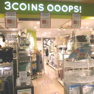 3COINS OOOPS! での値下げ品&マンションエントランスのお花編 。.:*・° ♫