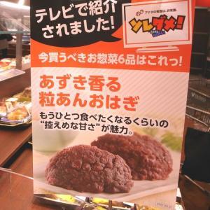 またまたヤオコーのお惣菜編 。.:*・° ♫