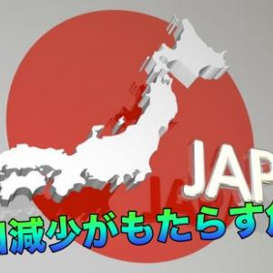 人口減少がもたらす「日本の真の危機」とは?