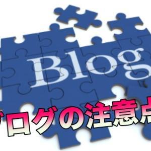 【ブログの書き方】ブログを書く際の注意点と、重要ポイント①!