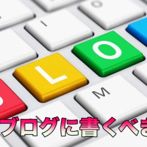 ブログに投稿する記事を考えよう!!書くべき事項をしっかり把握すべし!