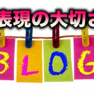 【重要!】ブログ運営に大事な「表現力」の大切さ!