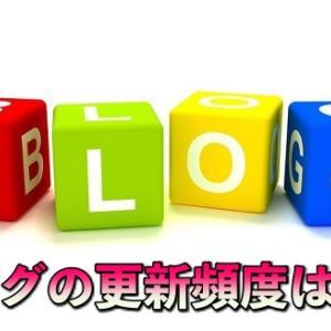 ブログの更新頻度ってどれくらいが理想ですか??