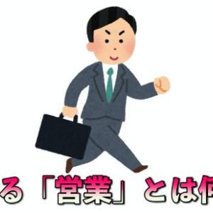 【ここが違う!】売れる営業マンとウザイ営業マン!