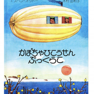 読み聞かせにおすすめ!お気に入りの絵本を紹介します【4〜5歳向け】|かぼちゃひこうせんぷっくらこ