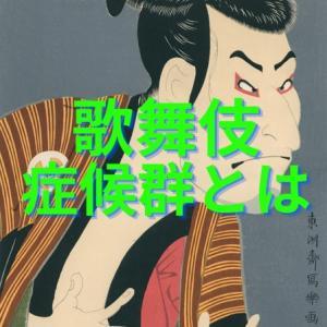 歌舞伎症候群について【顔の特徴や有名人】