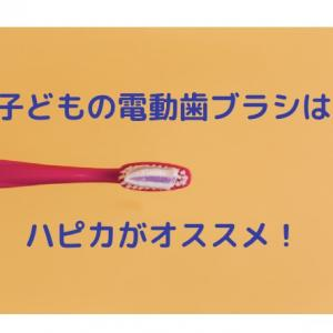 【コスパ抜群】子どもの電動歯ブラシはハピカがオススメです