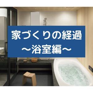 家づくりの経過まとめ~浴室編~