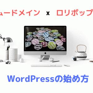 ムームードメインとロリポップで安くWordPressのブログを始める設定方法を説明するよ
