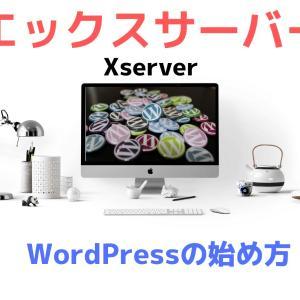 XserverでWordPressブログを始める方法をわかりやすく徹底解説