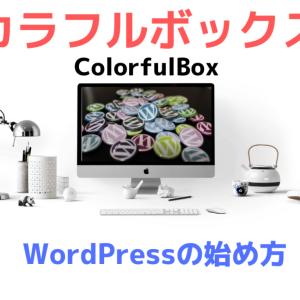 カラフルボックスでWordPressブログを始める方法を初心者にもわかりやすく徹底解説