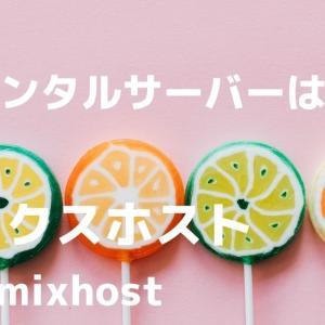mixhost(ミックスホスト)の評判はアダルトサイトもOK?使ってわかるメリット・デメリットをレビュー