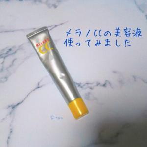 メラノCCの美容液を使ってみました!プチプラで続けやすい美白美容液ですが刺激は強めです
