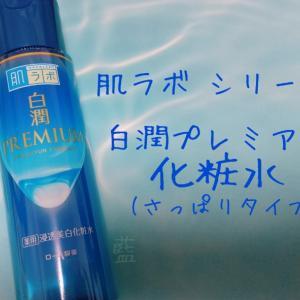 プチプラだけど実力派。白潤プレミアム化粧水使ってみました。