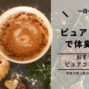 【飲み物で改善】1日1杯のピュアココア(純ココア)で体臭改善!【おすすめピュアココア3選】