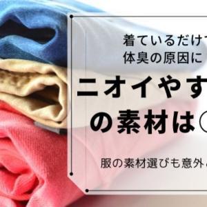 【体臭】服の素材が体臭に影響する?臭いやすい服の素材は○○!【素材にも目を向けてみよう】